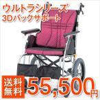 車椅子 車いす 車イス 日進医療器 ウルトラシリーズ 3Dバックサポート車椅子 NAH-U1[介助ブレーキ付]