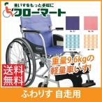 ショッピング車 車椅子 車イス 軽量 折りたたみ カワムラサイクル ふわりす 自走用 KF22-40SB