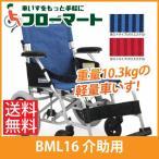 車椅子 車いす 車イス カワムラサイクル BML16-40SB 介助用 軽量 モジュール