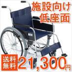 車椅子 車いす MiKi/ミキ MPN-40 アルミ製 自走式車椅