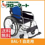 車椅子 車イス 折りたたみ ミキ 自走用 BAL-1