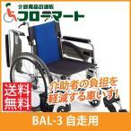 ショッピング椅子 車椅子 車いす MiKi/ミキ バルシリーズ BAL-3 車椅子 自走用 肘跳ね上げ スイングアウト ノーパンクタイヤ 折りたたみ