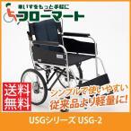 車椅子 スタンダード 軽量 アルミ製 ミキ USGシリーズ