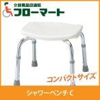 入浴用いす お風呂 コンパクト 高さ調節 アロン化成 スタンダードタイプ シャワーベンチ C