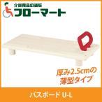 入浴台 アロン化成 バスボード U-L 薄型タイプ