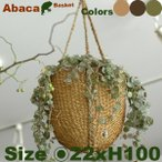 Abaca Basket・B1225(直径22cm×H20cm)(底穴なし)(アバカ編)(鉢カバー)(プランター/園芸/寄せ植え/ポット)