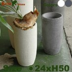 ショッピング鉢 エコストーン・トール・S・F1810(直径24cm×H50cm)(セメントファイバー/ファイバークレイ)(植木鉢/鉢カバー)(底穴なし/室内向き)