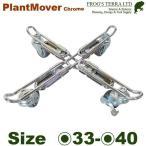 プラントムーバー AC-PM03240 W29cm~36cmまで対応 耐荷重80kgなので重い鉢も楽々移動