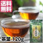 【メール便発送】十津川農場 根占枇杷茶120g 茶葉タイプ(煮出し用)ねじめびわ茶