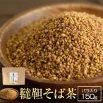 国産 韃靼そば茶 150g 農薬不使用 無農薬