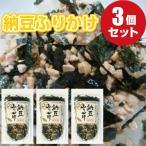 納豆ふりかけ 選べるふりかけ 3個セット 納豆ふりかけ 鰹ふりかけ 梅ふりかけ 海老ふりかけ