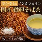 国産 韃靼そば茶 ティーバッグ 25包 (100g) 農薬不使用 無農薬