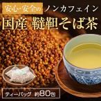 国産 韃靼そば茶 ティーバッグ 80包 (320g) 農薬不使用 無農薬