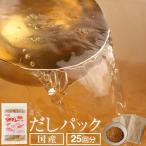だしパック 天然だしパック 無添加 10g×25袋 食塩・化学調味料・保存料不使用