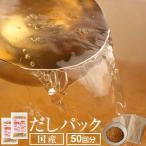 だしパック 天然だしパック 無添加 10g×50パック (25パック×2袋) 食塩・化学調味料・保存料不使用