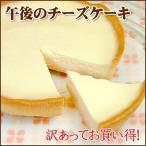 (わけあり 訳あり ワケあり ワレ)   午後のチーズケーキ5号( Cheesecake