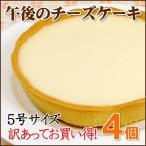 (わけあり 訳あり ワケあり ワレ)   午後のチーズケーキ5号4個セット( Cheesecake
