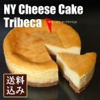 (4号) チーズケーキ スイーツ  ニューヨークチーズケーキ (トライベッカ)  (送料込み)  Cheesecake