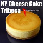 (5号) ニューヨークチーズケーキ (トライベッカ) Cheesecake
