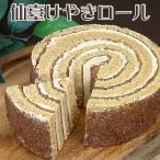 仙臺けやきロール (バタークリームとジャンドゥーヤのロールケーキ)