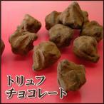 バレンタイン ・ トリュフチョコレート単品(リボン付き個包装)