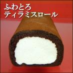 ふわとろティラミスロールケーキ (クリームたっぷり クリームぎっしり)