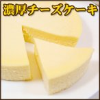 (送料別) チーズケーキ スイーツ 大感動!濃厚チーズケーキ2個セット Cheesecake