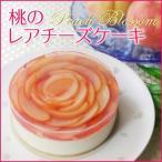 チーズケーキ スイーツ  フロム蔵王 桃のレアチーズケーキ4号 Cheesecake