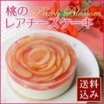 母の日 2018 ギフト スイーツ お取り寄せ 桃のレアチーズケーキ 4号 フロム蔵王 カーネーション付き 送料込み