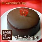 [1/31(24:00)迄早割]◆バレンタイン◆ミニ・ザッハトルテ4号(送料込み) 2021 valentine