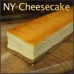 (お試し用お買い得スイーツ)  ブリック・NYチーズケーキ  Cheesecake