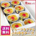 (レアチーズケーキ)   フルーツふわゆきチーズ8個セット (送料無料)  Cheesecake