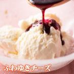[レアチーズケーキ] ふわゆきチーズ(ブルーベリーソース付)1個【冷凍用】