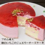 フロム蔵王 仙台いちごのジュエリーチーズケーキ4号 Cheesecak