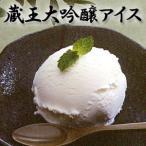 ショッピングアイスクリーム 蔵王大吟醸アイスクリーム1000ml