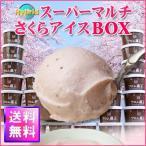 ★さくらマルチ★(送料無料)  フロム蔵王 HybridスーパーマルチさくらアイスBOX24  ice cream