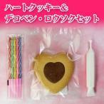 【同梱用】 単独販売不可 「ハート型クッキー」飾りセット(ロウソク・デコペン付き)