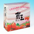 蔵王チーズ クリーミースプレッド・仙台いちご 120g
