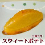 【業務用】スイートポテトR(5個入りパック) 【リボン食品】(芋 イモ)