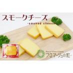 スモークチーズ 100g※