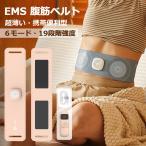 【10%クーポンあり】EMS腹筋ベルト 腹筋マシン 6モード ダイエット腹巻き トレーニングマシーン USB充電式 メンズ レディース 消耗ジェルシート交換不要 1年保証