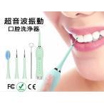 電動歯ブラシ 歯石取り 歯垢 器具