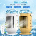 冷風扇 リモコン ミスト 卓上 冷風機 USB給電 扇風機 冷却 加湿 空気浄化 1台多役 3段階風量 静音設置 多色LEDライト アロマ対応 1年安心保証