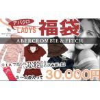 アバクロ限定福袋! 円高還元、大人気アバクロ レディース福袋 30,000円