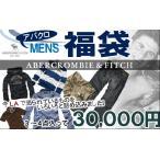 アバクロ限定福袋! 円高還元、大人気アバクロ メンズ福袋 30,000円
