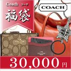 コーチ Coach 数量限定福袋2017 3万円! 正規品 アメリカ買付 USA直輸入 COACH 2017年