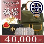 トリーバーチ福袋2020 4万円(総額7万円以上)! TORY BURCH トリーバーチ 本物 正規品 アメリカ買付 USA直輸入 2020年 ブランド福袋