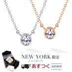 【あすつく対応】ネックレス レディース ダイヤモンド cz プラチナ 18金 加工 一粒ネックレス プレゼント 女性 ブランド