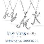 Yahoo!ニューヨークからの贈り物ネックレス ペンダント レディース イニシャル 2個セット ニューヨーク限定 デザイナーズ 誕生日プレゼント 女性 彼女 贈り物 記念日