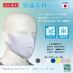 冷感 夏マスク 洗える 接触冷感 UVカット 日焼け防止 日本製 涼しい 同色2枚入 大人用サイズS・M・L 送料無料 代引不可